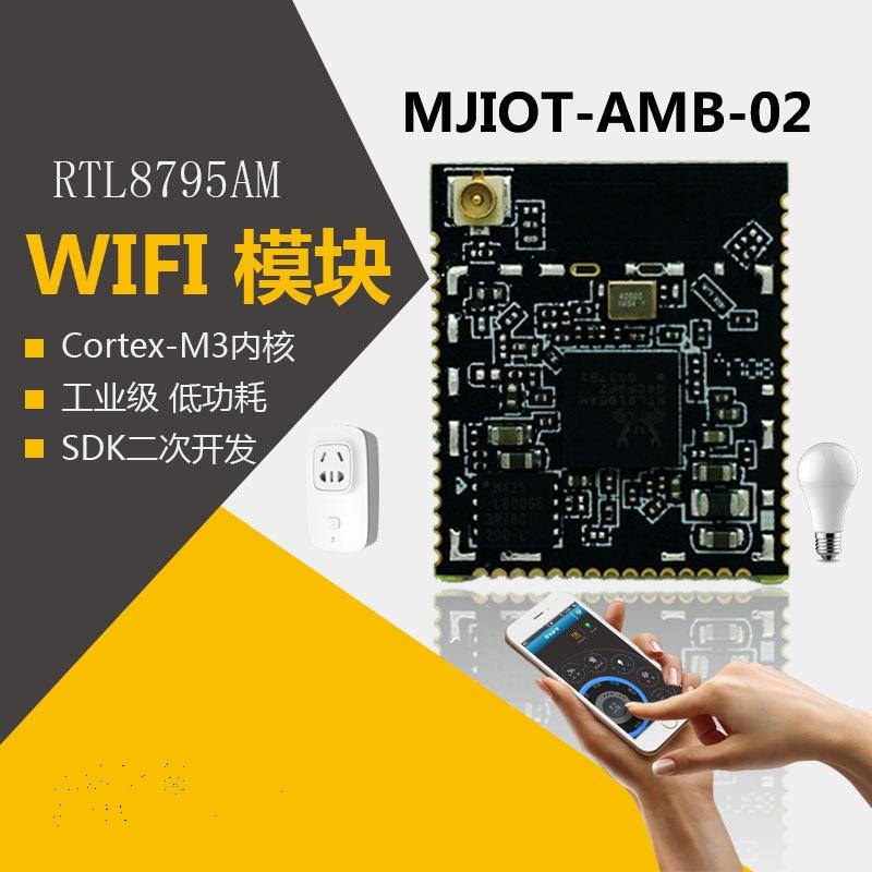 RTL8195AM WIFI Module Industry-class Low-power Storyteller/speaker Internet of Things Solution.RTL8195AM WIFI Module Industry-class Low-power Storyteller/speaker Internet of Things Solution.