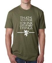 Это То, Что Я Делаю, Я Пью, и Я знаю, что Вещи Игра престолов футболка мужчины мода уличная хлопок топы бренд лучших фитнес-одежда