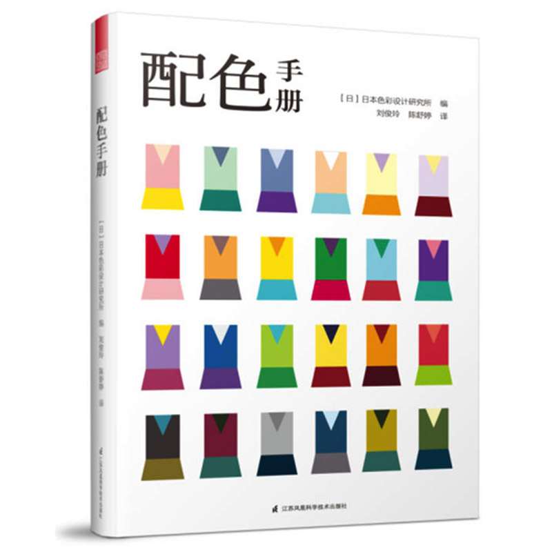 Color Match Handbook 32K Japanese Art Book Color Match Sourcebook For Designer Chinese Edition By Japan Color Design Institute