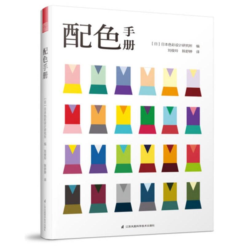 Color Match Handbook 32K Japanese Art Book Color Match Sourcebook For Designer Chinese Edition By Japan Color Design Institute