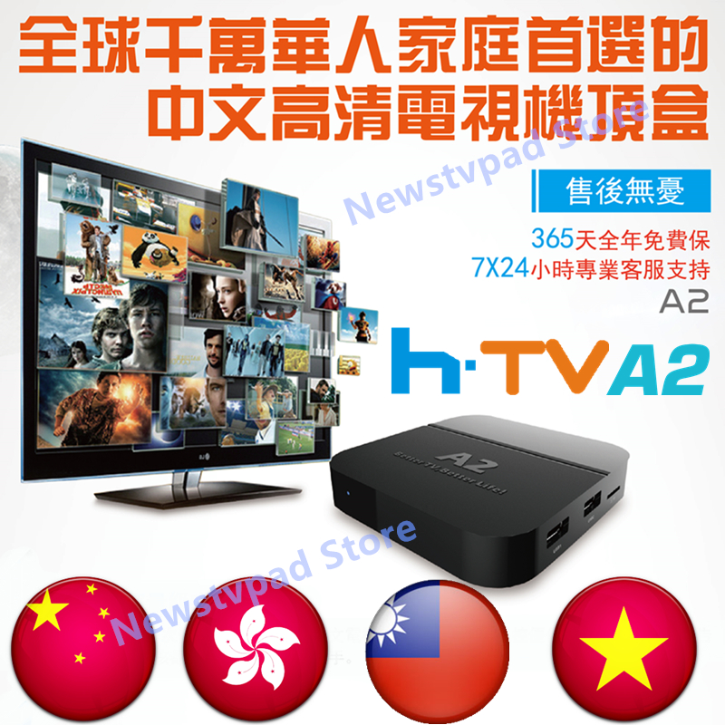 A2 BOX HTV BOX h.tv5 htv box 5 iptv TVPAD 4 hk tvpad4 Chinese/HongKong/Taiwan/Vietnam HD Channels Android IPTV live Media player цена 2017