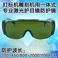 1064nm лазерной защитные очки YAG лазерная маркировочная машина резки защитные очки очки защитные крышки