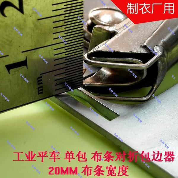 Aglutinante máquina de costura plana industrial carro único puxador de saco tira de pano dobrável afiação afiação torneira pinça