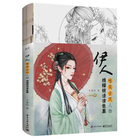 Yiren Chinese Antiquity Style Coloring Book Anti stress Coloring Book&Coloring Tutorial for Adults/Children /Kids Graffiti Book
