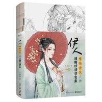 Yiren Chinese Antiquity Style Coloring Book Anti stress Coloring Book&Coloring Tutorial for Adults/Children /Kids Graffiti Book