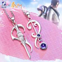 Chinese Anime The Legend of Qin Lovers Pendant 925 sterling silver comics cartoon