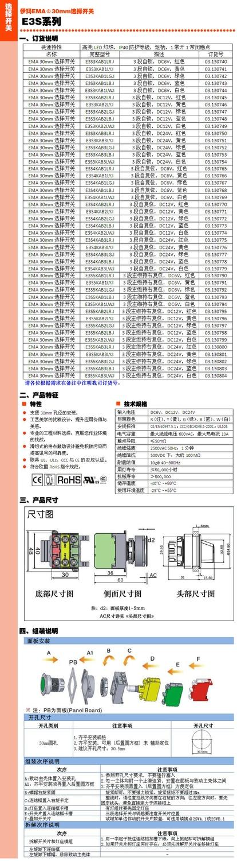 [SA] EMA 30 мм переключатель с подсветкой E3S3K/4 K/5 K*. Я ручка с 3 режимами самосброс/автоматическая блокировка 6/12/24 V AC110V/220 V-10 шт