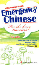 Emergency Chinese.English Book from China.learning Chinese, Easy Step to Chinese for Kids and Adult.Office &School Supplies. chinese made easy for kids workbook 3 arabic edition simplified chinese version by yamin ma chinese study book for children
