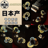 Inlay Stickers Decals For Guitar Volume Tone Knob With Steampunk Gear Set
