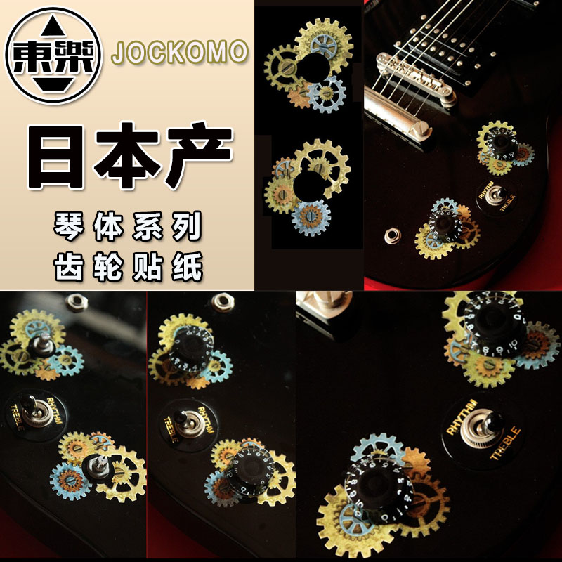 Inlay Stickers Decals for Guitar Volume Tone Knob with Gear Set afanti high grade tl guitar tone volume knob agk 020