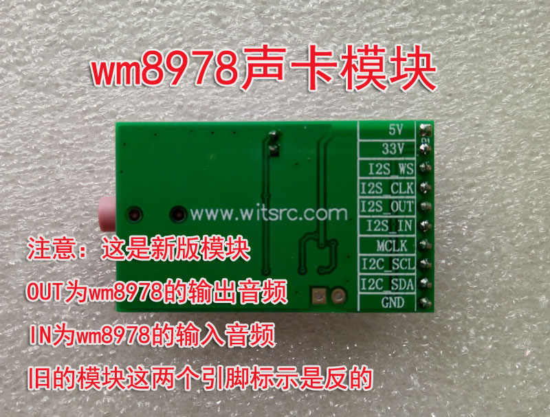 Detail Feedback Questions about The WM8978 module I2S audio