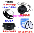 3in1  1set  43MM lens hood +  lens cap + UV Filter  camera 16-50 mm  for Samsung NX3300 NX500 NX3000