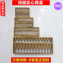 Copper lucky light ornaments abacus abacus calculate disc Wang wealth Store Bodhisattva decoration copper