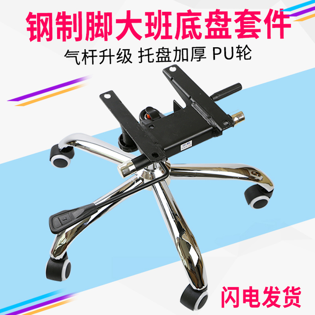 steel chair accessories sofa mart chairs 2018 legs for sofas hairpin metal the a large base five