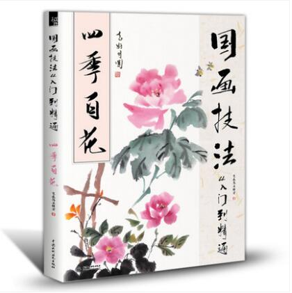 Learning Chinese Painting Book Chinese Brush Painting Book For Flowers 4 Seasonss Flower 128pages 28.5*21cmLearning Chinese Painting Book Chinese Brush Painting Book For Flowers 4 Seasonss Flower 128pages 28.5*21cm