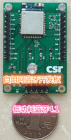 CSR1010 Development Board Low Power Bluetooth Ad Hoc Network Bluetooth Test Evaluation Board