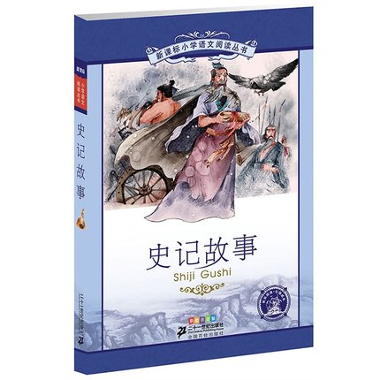 Shi Ji(Historical Records) / Kids Children Bedtime Short Story Book With Pin Yin