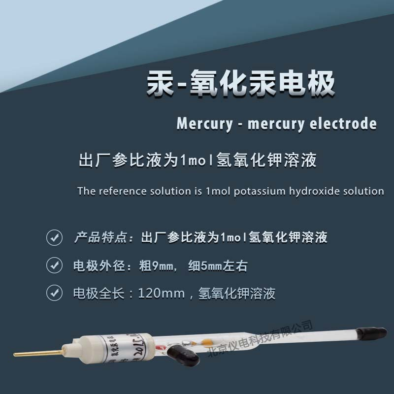 Mercury-mercury Oxide Electrode, Mercury Oxide Reference Electrode, Electrochemical Experiment Mercury Oxide ElectrodeMercury-mercury Oxide Electrode, Mercury Oxide Reference Electrode, Electrochemical Experiment Mercury Oxide Electrode