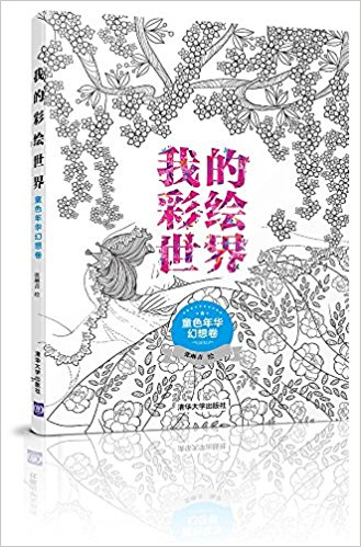 Golden Age Fantasy Coloring book For Adult Children Relieve Stress Kill Time Graffiti Painting Drawing art Colouring books enchanting china antistress coloring books adult colouring kill time painting drawing book