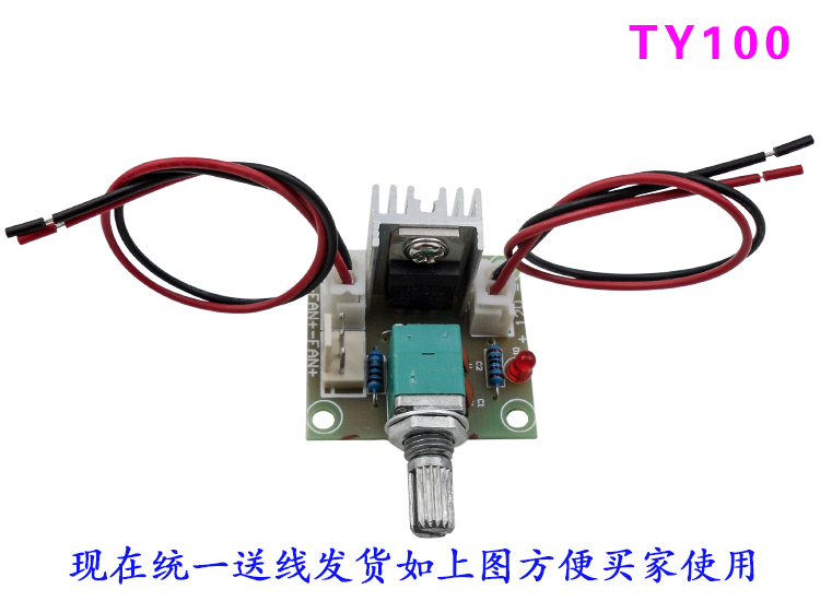 Free Shipping! 10pcs Minimum 1.25V TY100 Linear Voltage Regulator Board LM317 Full Stage Regulator Fan Speed Control With Switch