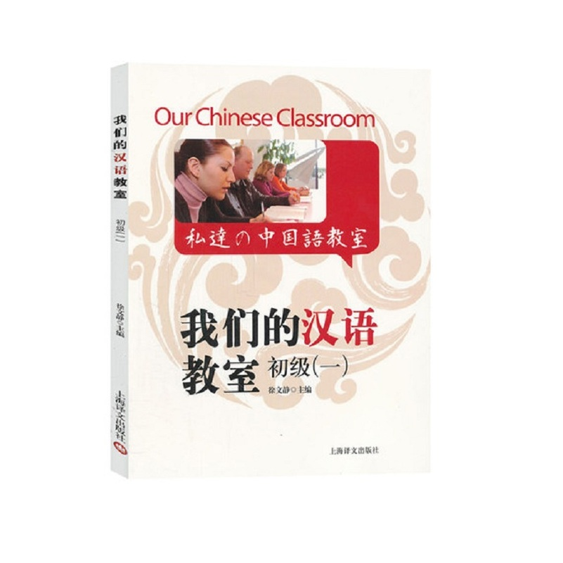 Our Chinese Classroom volume 1 Foreigners learn Chinese Suitable for HSK examination (with CD) our discovery island 4 audio cd 3 лцн