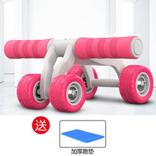 Household  four-wheeled abdominal wheel fitness equipment giant push-ups silent rolling pulley