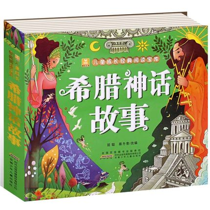 Greek Mythology With Pinyin And Colorful Pictures / Kids Children Baby Early Educational Short Story Book For Age 3-9