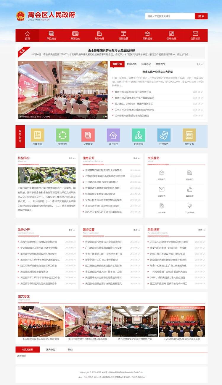 禹会区人民政府网