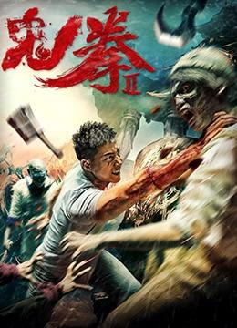 《鬼拳2》2017年中国大陆动作,奇幻电影在线观看