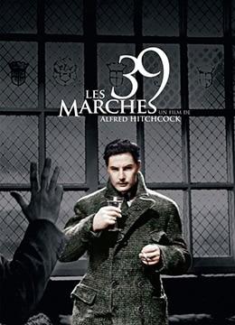 《三十九级台阶》1935年英国悬疑,惊悚,犯罪电影在线观看