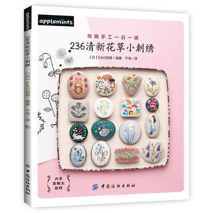 Japanese Craft Pattern Book 236 Flower Plant Embroidery Stitch Chinese Edition