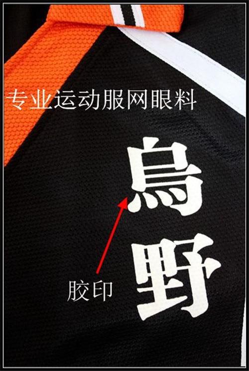 Haikyuu Kedatangan Baru !! Karasuno Sma Voli Klub Tobio Kageyama - Kostum - Foto 4