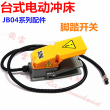 Electric Press/Press Accessories JB04-0.5t/1t/2t Ton Universal/Foot Switch