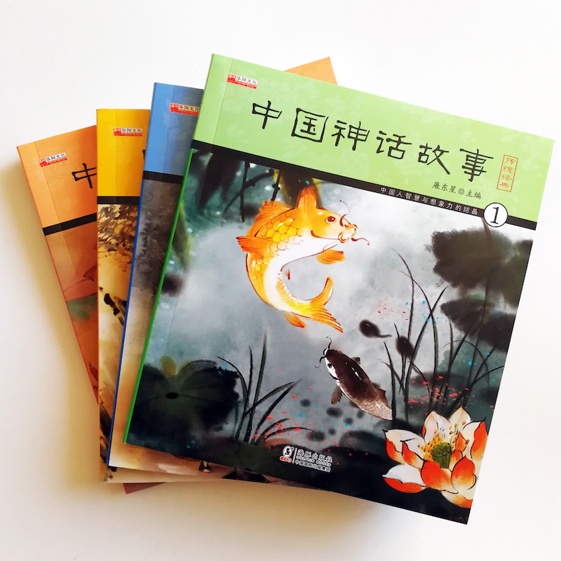 Chinese Myths A Full Set of 4 for Children Simplified Chinese Characters with Pinyin Paperback 10pcs set bilingual famous fairy tales books for children picture books english and simplified chinese with pinyin paperback