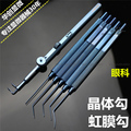 Medical microinstrument ophthalmic instrument  titanium alloy lens hook  adjustable hook set 6pcs