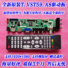 Original LED T.VST59.A8 HD driver board D13255 support U disk 1080P player