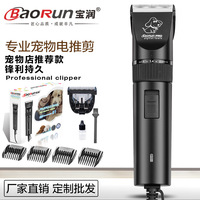 Pet Dog Hair Trimmer Double Blades Animals Grooming Clipper Cat Cutters Machine Shaver Electric Scissors Spare Blade Baorun S1