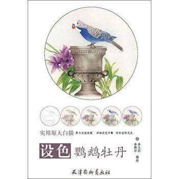 Traditional Chinese Yuan Da Bai Miao Drawing Painting Art Book About Parrot Peony