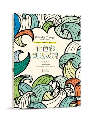 let color reach the soul secret garden coloring book kill time antistress coloring book colouring therapy doodle dream for adult - Color Therapy Book