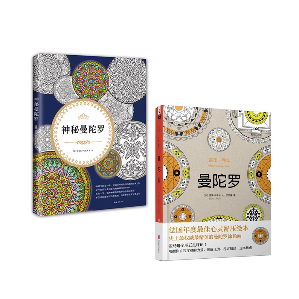 2PCS Creative Mandalas Coloring Book For Children Adults Relieve Stress Drawing Painting Art books coloring mandalas 2 for balance harmony and spiritual well being