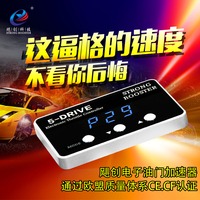 2019 Speed commander Strong Booster instant response pedal box LED digital display screen car throttle booster for Jinbei 750