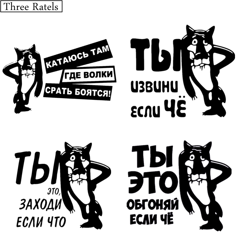 Three Ratels HJ-001 1-5 Pieces Russian Cartoon Wolf Funny Car Sticker Car Stickers