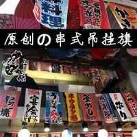 Японский стиль подвесной флаг японский Фестиваль ресторан магазин отель баннер Бар Паб кофе Ветер занавес украшения