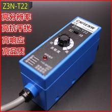 O original Z3N-T22 sensor de padrão de cor, saco que faz a máquina elétrica olho correção polarização elétrica sensor de cor interruptor