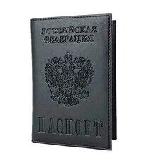 Женская и мужская дорожная Обложка для паспорта, кожзам, органайзер для Id карты, билетов 612-60, твердая обложка для паспорта, чехол для проездных документов