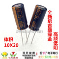 35V1000UF high frequency low st and long life electrolytic capacitors  line 1000UF 35V 10X20mm