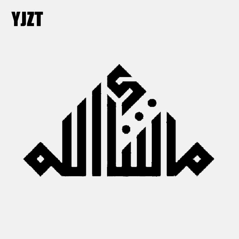 YJZT 13.9CM*8.3CM Islamic Mashallah Vinyl Art Car Sticker Decal Decor Black/Silver C3-1228