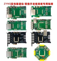 For ZYNQ High Performance Communication/Image Development Board Baseboard Special Link