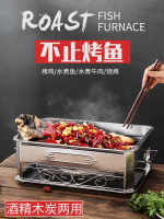 Rectangular stainless steel fish roasting furnace plate commercial charcoal alcohol grill furnace carbon meat seafood BBQ dish