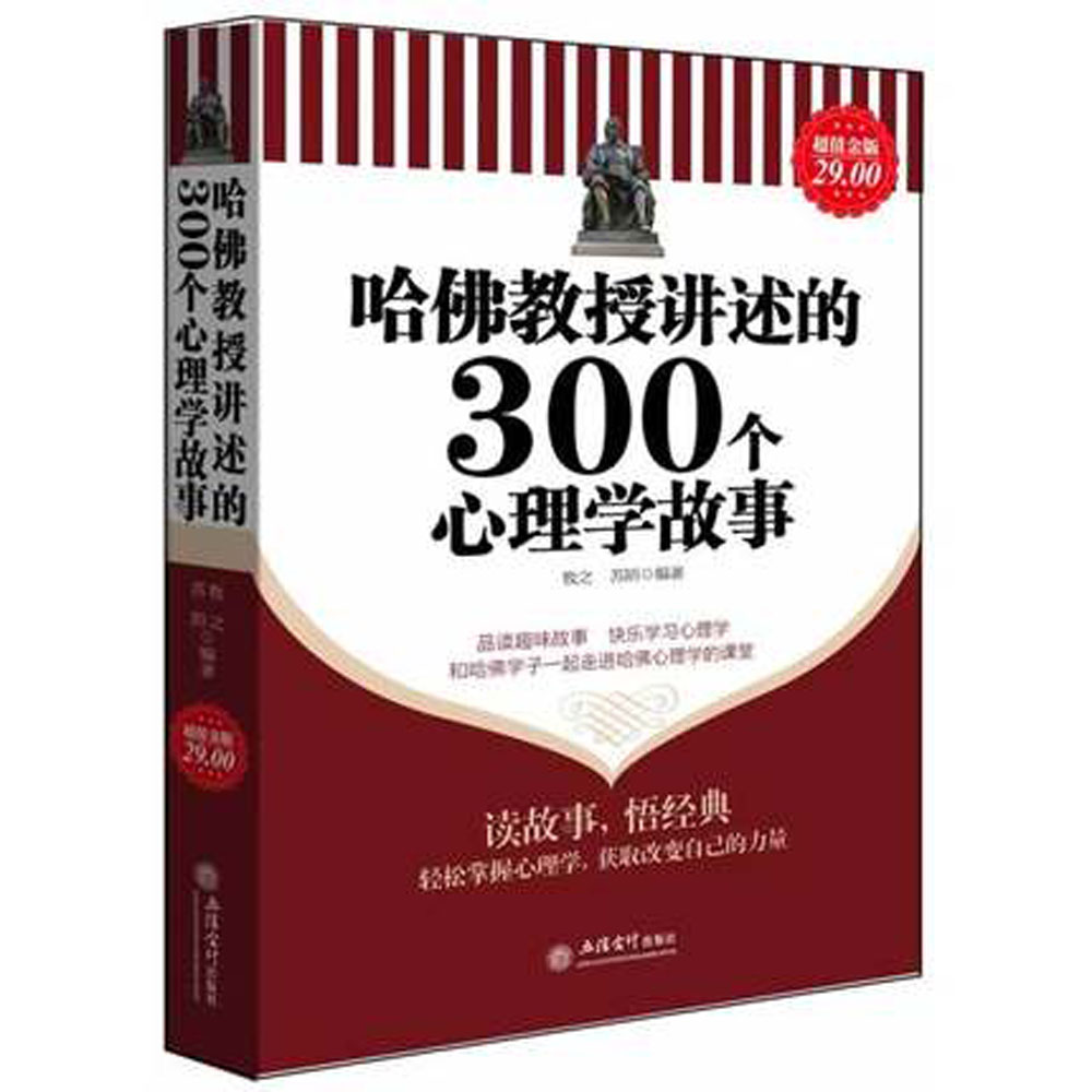 300 Stories of Psychology Told by Harvard Professors Golden Edition of Good Value (Chinese Edition) 50 successful harvard application essays 5 th edition